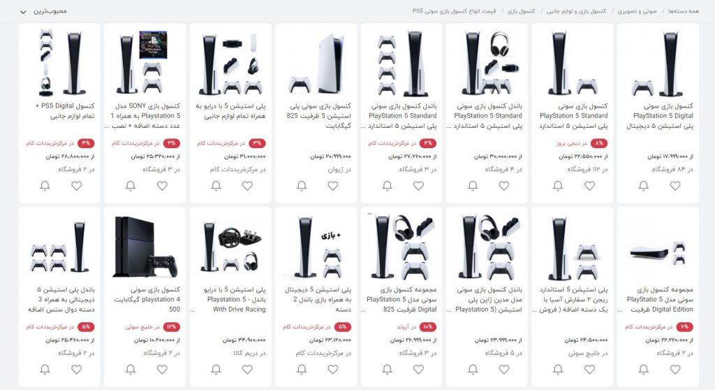 قیمت ps5 در ایران